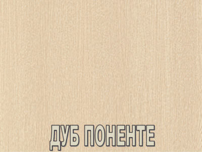 Дуб поненте 1130